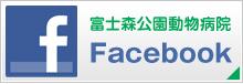 富士森公園動物病院 フェイスブック