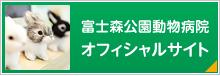 富士森公園動物病院 オフィシャルサイト